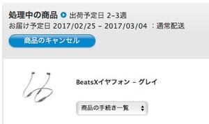 Beatsx_20170222