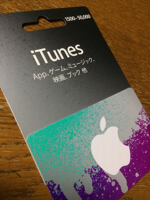 Itunescard_20170226