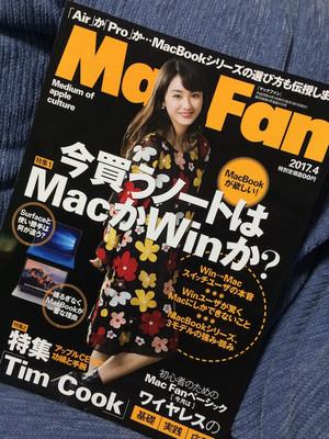 Macfan2017apr_20170228