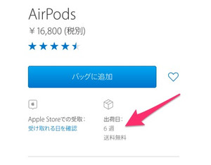 Airpods_20170315