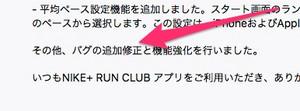 Nikerunclub550_2_20170324