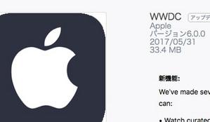 Appli_wwdc2017_20170531