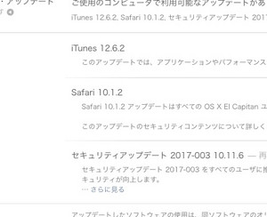 Apple_update_20170720