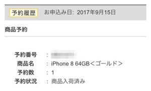 Iphone8_1_20170921