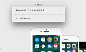 Iphone_itunes_20170923