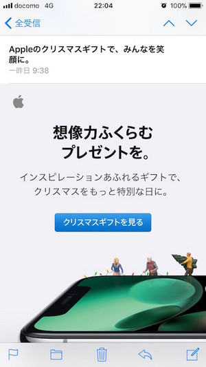 Applemail_20171118
