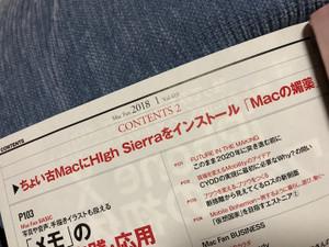 Macfan2018jan_3_20171130