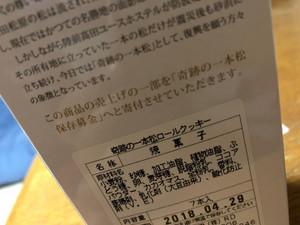 Ipponmatsu4_20180120_2