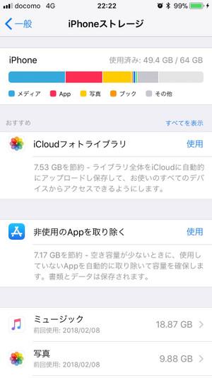 Ios_storage_2_20180209