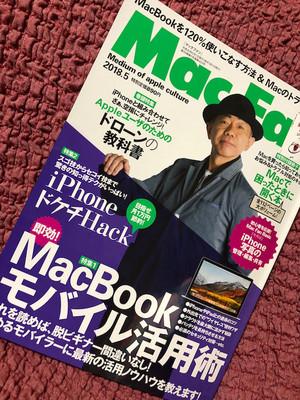 Macfan2018may_20180330