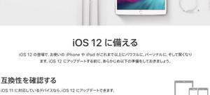 Ios_12_apple_1_20180803