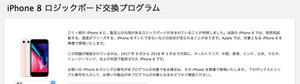 Iphone8_repairprogram_1_20180901