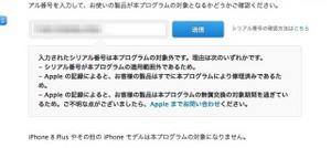 Iphone8_repairprogram_2m_20180901