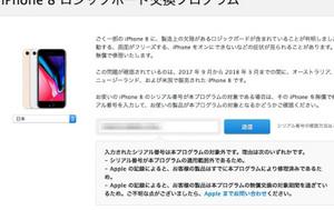Iphone8_repairprogram_20180904