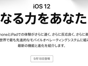 Ios_12_apple_20180917