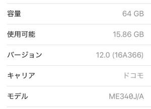 Ios12_iphone5s_20180922