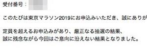 Tokyomarathon2019_20180925