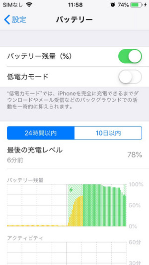 Ios12_iphone5s_battery_2_20181103