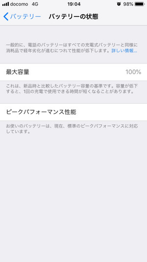 Ios12_iphone8_battery_20181103