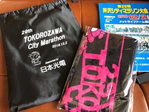 Tokorozawacitymarathon2018_20181216