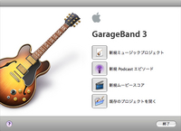 GarageBand3_open