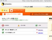 Symantec_check