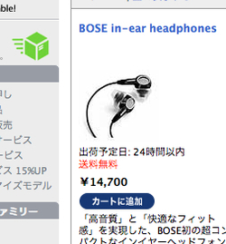 Bose_in_ear_headphone
