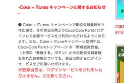 Coke_itunes2