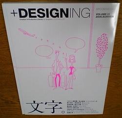 Designing_r