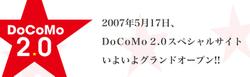 Docomo20xday