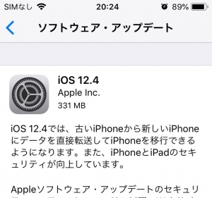 Ios124oniphone5s_20190723m