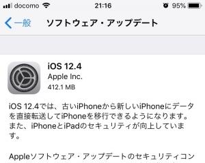 Ios124oniphone8_20190723m