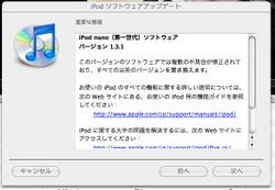 Ipod_1_3_12