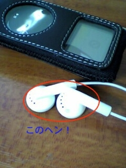Ipod_earphone1