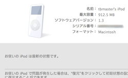 Ipodsoftware1_3a