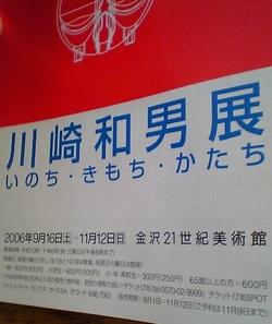 Kazuo_kawasaki