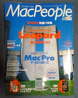 Macpeople_oct