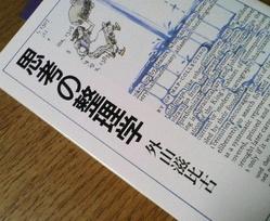 Shikounoseirigaku