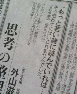 Shikounoseirigakuonnewspaper_1_1