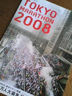 Tokyomarathon2008_0
