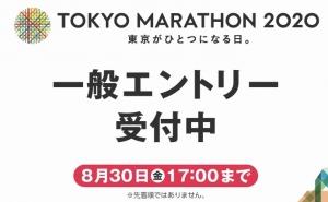 Tokyomarathon2020_20190803