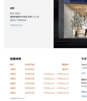 Applefukuoka_20200525
