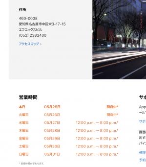 Applenagoyasakae_20200525