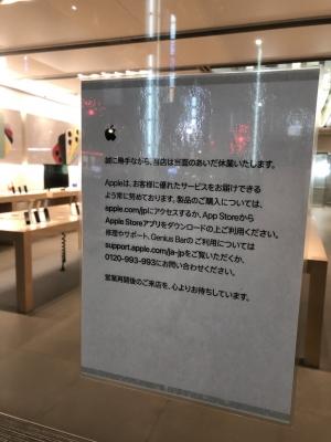 Applestore_2_20200408