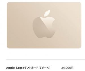 Applestoregiftcard_20200606