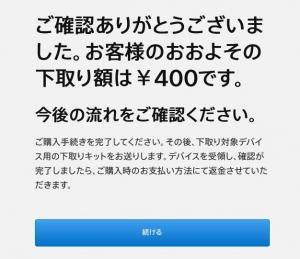 Appletradein_20200102