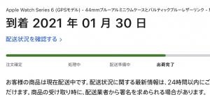 Applewatch6_20210129