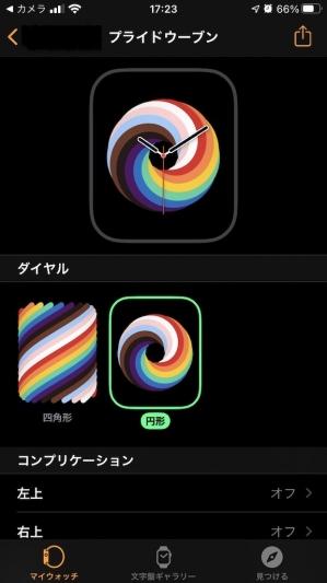 Applewatch_prideloop_1_20210801