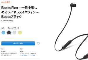 Beatsflex_20201014