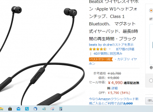Beatsx_amazonprimeday_20201013